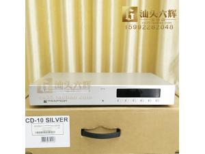 法国Micromega米格 CD-10 CD-20 CD-30 CD机同轴解码全新行货正品