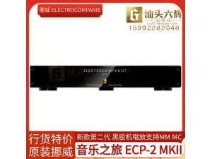 挪威ELECTROCOMPANIE音乐之旅 ECP-2 MKII 黑胶机LP唱头放大器 全新正品行货