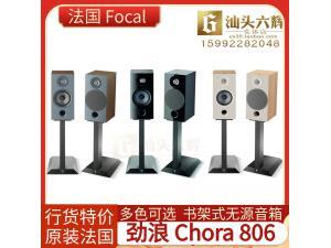 原装法国Focal劲浪 Chora 806 书架式音箱发烧音响 多色可选 全新正品行货保修
