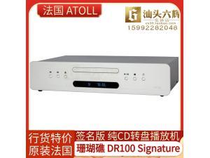 法国原装ATOLL珊瑚礁 DR100 Signature 签名版 CD转盘纯数字播放器 全新正品行货保修