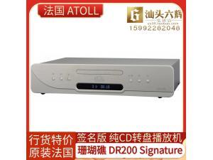 原装法国珊瑚礁ATOLL DR200 Signature CD纯转盘签名版数字唱机 全新正品行货保修