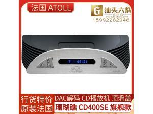 法国ATOLL 珊瑚礁 CD400SE 旗舰级激光CD机DAC解码唱盘一体机 全新正品行货保修