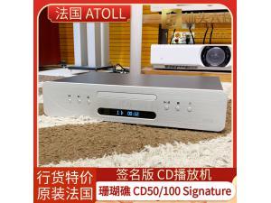 法国ATOLL 珊瑚礁 CD50 CD100 Signature CD机签名版托盘式唱盘 全新正品行货保修