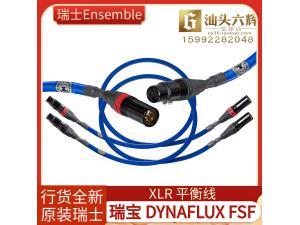 瑞士Ensemble 瑞宝 DYNAFLUX FSF XLR讯号线平衡音频线发烧音响 全新正品行货