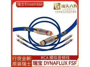 瑞士Ensemble 瑞宝 DYNAFLUX FSF RCA模拟讯号线发烧音频线 全新正品行货