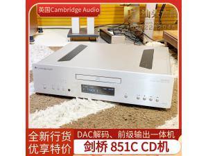 英国Cambridge剑桥 851C CD机托盘式唱盘DAC解码音响播放器 全新正品行货保修