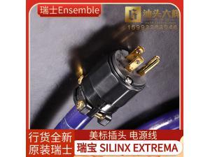 原装瑞士Ensemble瑞宝 SILINX EXTREMA 电源线美标插头发烧音响线 全新正品行货