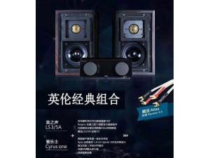 美之声 LS3/5A 音箱+英国 赛乐士 ONE 一体化合并机(带唱放)