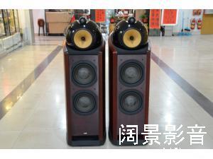 宝华/B&W N802 鹦鹉螺800旗舰系列落地音箱