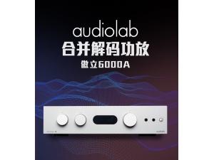 英国audiolab 傲立6000A 带解码器前级功放合并式功放机发烧hifi