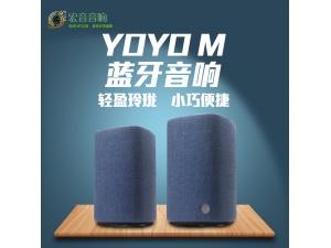 CambridgeAudio剑桥YOYO M便携hifi音响 蓝牙音箱扬声器