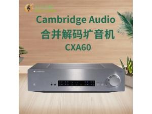英国Cambridge Audio/剑桥CXA60发烧hifi合并解码放大器功放机