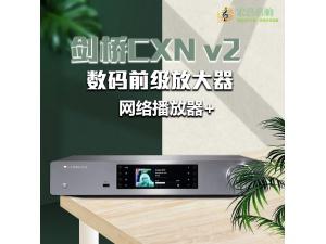 Cambridge Audio 剑桥 CXN V2 串流数码播放器 数字解码