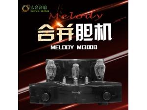 麦力迪澳洲Melody 麦丽迪MI300B电子管胆机 代理行货