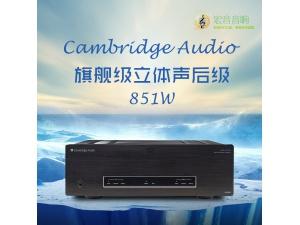 英国Cambridge audio 剑桥 Azur851W 立体声后级功放 放大器 行货