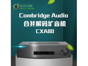 英国Cambridge audio剑桥CXA80发烧hifi功放机USB解码DAC解码器