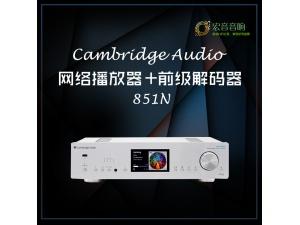 英国Cambridge Audio/剑桥851N 网络音乐数字HiFi播放器全新行货