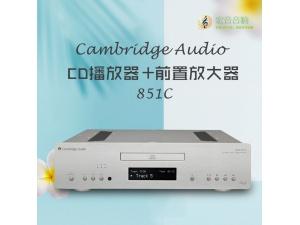 英国Cambridge Audio剑桥 851C发烧CD机托盘式DAC解码器全新行货