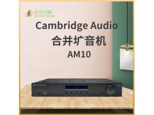 英国Cambridge Audio剑桥AM10发烧hifi纯功放机家用高保真音响