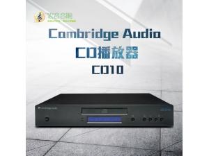 英国Cambridge audio剑桥Topaz CD10 发烧CD机家用hifi播放器
