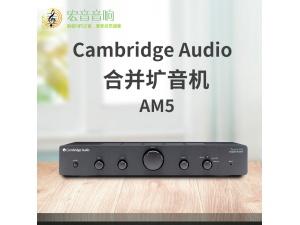 英国Cambridge Audio剑桥TOPAZ AM5音响解码扩音机发烧家用功放机