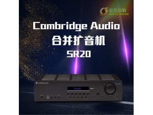 英国Cambridge Audio剑桥Topaz SR20 合并HIFI功放