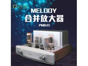 澳洲麦丽迪 Melody PM845 EVO 发烧大功率单声道后级胆机功放机