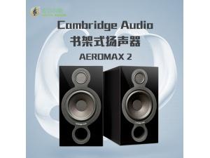 Cambridge Audio/剑桥 AEROMAX2 2单元书架式音箱扬声器 HIFI音箱