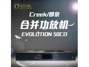 英国 Creek 朗泉 Evolution 50CD CD机播放机 全新行货保修