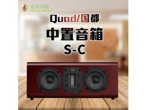 行货保修 英国 国都 QUAD S-C 家庭影院无源中置音箱客厅家用音响