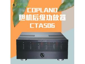 原产丹麦Copland柯普兰 CTA 506 胆机发烧电子管后级功放机行货!