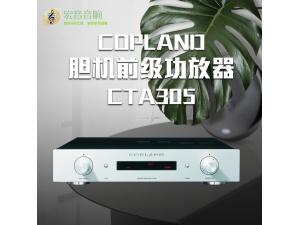 原产丹麦Copland柯普兰CTA305发烧hifi家用音响前级胆机功放代理