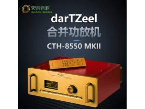 瑞士darTZeel 达霄 达声 CTH-8550 MKII 发烧hifi家用合并功放机