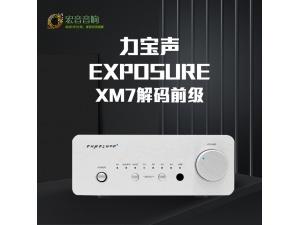 Exposure力宝声XM7 高保真家用进口发烧解码器合并hifi功放机英国