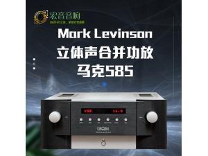 全新行货保修 美国Mark Levinson马克585立体声合并功放纯功放机
