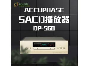 行货日本金嗓子DP-560 Accuphase 发烧SACD/CD机DAC解码播放机