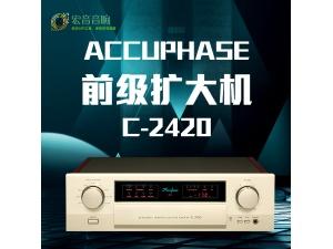 日本 Accuphase/金嗓子 C-2420 精确立体声前级放大器 正品行货