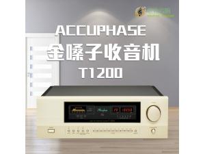 日本金嗓子accuphase T1200收音机 金嗓子收音机 t1200收音机