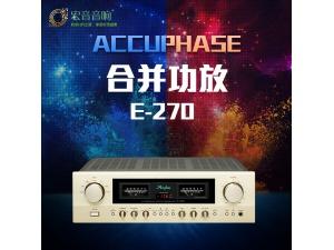 日本 Accuphase金嗓子 E-270 E270hifi发烧原装进口合并功放机