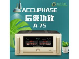 日本Accuphase金嗓子A-75 a75 hifi发烧甲类A类两声道后级功放机