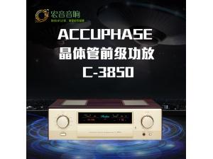 日本Accuphase金嗓子C-3850 hifi发烧原装进口前级放大器功放机