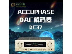 日本金嗓子 DC37 解码器 DAC USB DSD解码 全新正品保修