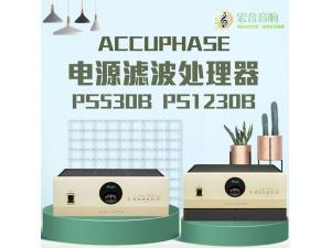 日本Accuphase/金嗓子 PS-530B PS-1230B 美标插座电源处理器行货