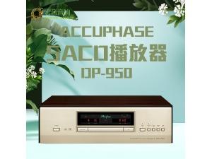 日本Accuphase金嗓子 DP-950 SACD机纯转盘播放机hifi功放正品行