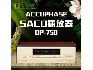 新款日本Accuphase金嗓子DP-750hifi发烧原装进口SACD/CD机播放器