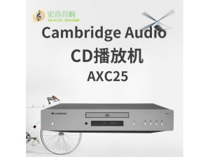 英国剑桥/Cambridge audio AXC25 托盘式CD播放机 全新国行正品