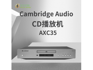 国剑桥/Cambridge audio AXC35 托盘式CD播放机 全新国行