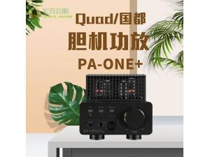 国都 QUAD PA-ONE 耳放功放一体机胆机电子管耳机放大器DAC解码