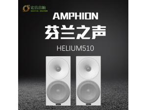 芬兰之声/Amphion 原装进口 Helium 510 5.25寸书架扬声器