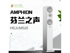 芬兰之声/Amphion Helium520落地HIFI音箱 家庭影院主箱 正品进口